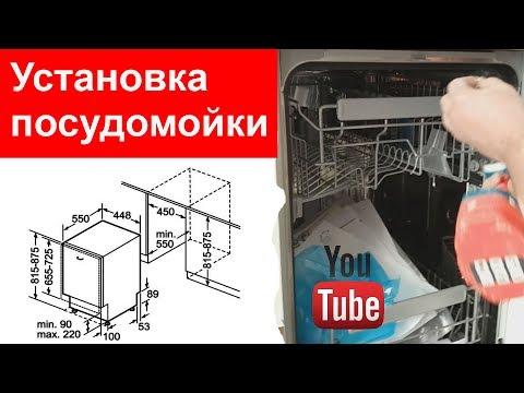 Установка посудомоечной машины.Подключение посудомоечной машины к водопроводу и канализации