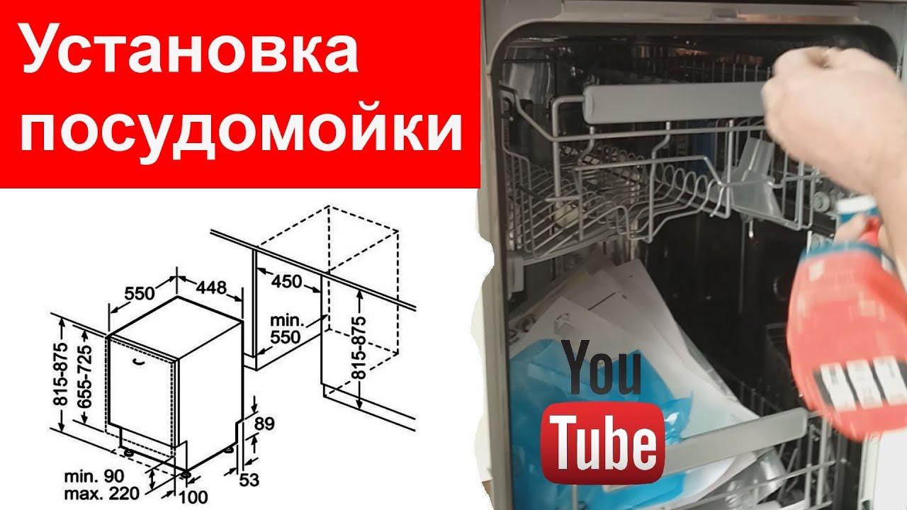 Установка посудомоечной машины своими руками видео фото 248