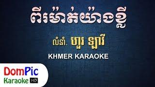 ពីរម៉ាត់យ៉ាងខ្លី ហួរ ឡាវី ភ្លេងសុទ្ធ - Pi Mat Yang Kley Hour Lavy - DomPic Karaoke