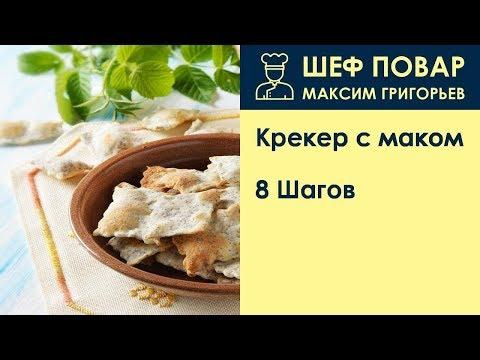 Крекер с маком . Рецепт от шеф повара Максима Григорьева