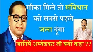 Rajiv Dixit : Why BR Ambedkar Was Also Against Indian Constitution. WATCH IT.