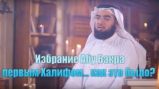 Избрание Абу Бакра первым халифом...Как это было? \\\ 'Дни праведного Абу Бакра' [часть 19]