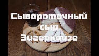 Рецепт приготовления Немецкого сывороточного сыра Зигеркайзе
