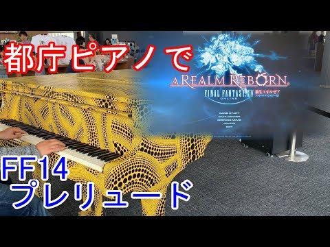 【都庁ピアノ】都庁でFF14 BGM プレリュード 弾いてみた【ピアノ】 Piano Cover