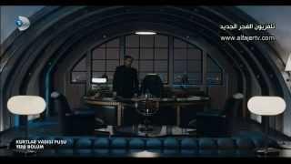 مسلسل وادي الذئاب الجزء التاسع  الحلقة 14  القسم 2