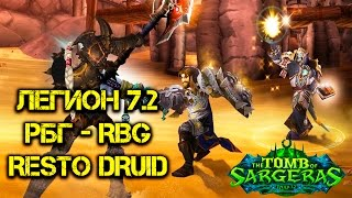 Resto Druid PVP RBG Legion World of Warcraft 7.2 - Рестор Друид РБГ ВоВ Варкрафт