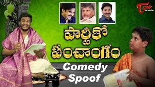 Panchanga Sravanam Comedy SPOOF | Funny Take On Next CM | TeluguOne