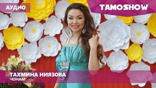 Аудио: Тахмина Ниязова - Ҷонам / Tahmina Niyazova - Jonam (2016)