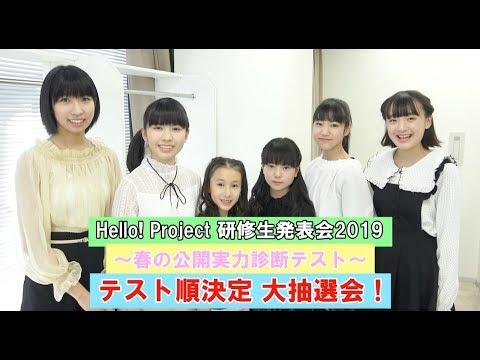 Hello! Project 研修生発表会2019 〜春の公開実力診断テスト〜 テスト順決定 大抽選会!