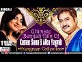 Download Ultimate Bengali Hits Of Kumar Sanu & Alka Yagnik | Evergreen Bengali Romantic Songs | JUKEBOX