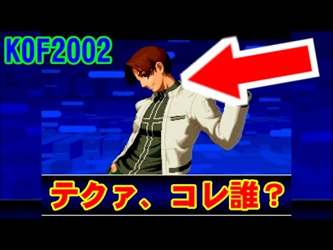 [1/2] 草薙京 - THE KING OF FIGHTERS 2002 [USB3HDCAP]