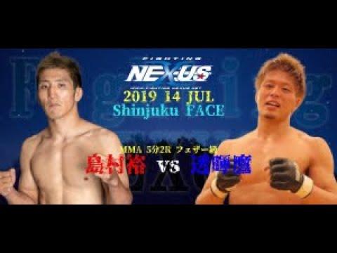 【Fight】Fighting NEXUS vol.17!! 島村裕 vs 透暉鷹 Shimamura Yutaka vs Tokitaka
