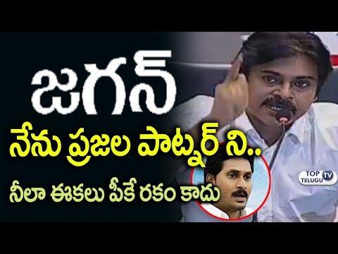 Pawan Kalyan Powerful Punch to Ys Jagan | Janasena Party | YSRCP