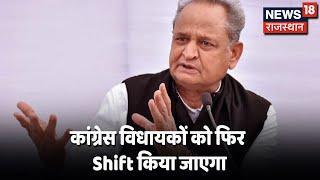 Jaipur से बाहर विधायकों को Shift किया जाएगा, सुबह 10 बजे की बैठक में CM Gehlot लेंगे इसपर फैसला