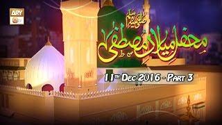 Mehfil e Milad e Mustafa s.a.w.w - 11th December 2016   Part 3  - ARY QTV