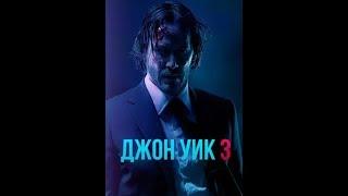 Джон Уик 3 Официальный трейлер HD John Wick: Chapter 3 - Parabellum. Фильм в хорошем качестве