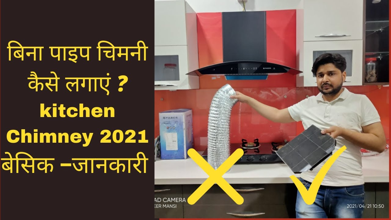 Chimney Without Duct or Pipe. Kitchen Chimney in India 2021.Charcoal Filter for Ductless Chimney.