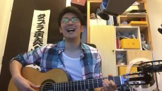 友人がギター弾き語りを始めたので、私もやってみました。