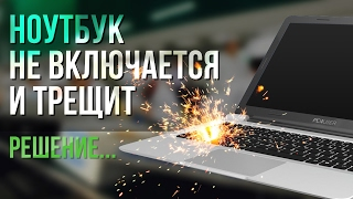 видео Хрипит звук на ноутбуке асер - старый пердун