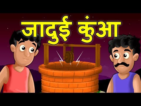 जादुई कुंआ | Jadui Kua | Magical Well | Hindi Stories for Kids| Hindi Kahaniya | Moral Stories