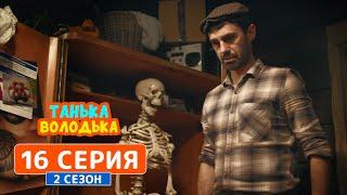 Танька и Володька. Скелет в шкафу - 2 сезон, 16 серия | Сериал комедия 2019