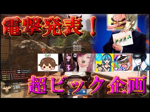 【BO3実況】超重大発表!!!そして、前代未聞の大型企画!!!【ハイグレ玉夫】