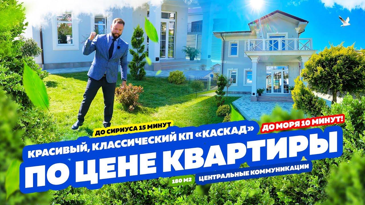 ДОМ ПО ЦЕНЕ КВАРТИРЫ! КП «КАСКАД» Классический, красивый! Недвижимость в Сочи!