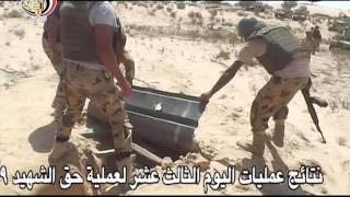 بالفيديو.. لليوم الثالث عشر على التوالي .. القوات المسلحة تواصل حربها على الإرهاب بسيناء