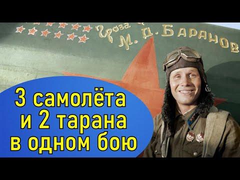 Подвиг лётчика Баранова Михаила Дмитриевича. Герой Советского Союза. История человека.