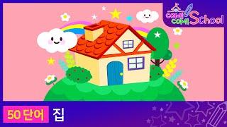 한글낱말카드 - 집 (정원, 거실, 부엌, 방, 욕실)…