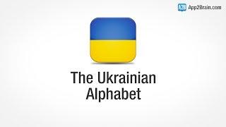 The Ukrainian Alphabet