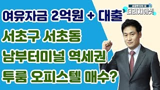 [부동산 투자상담] 여유자금 2억원, 서초구 서초동 남…