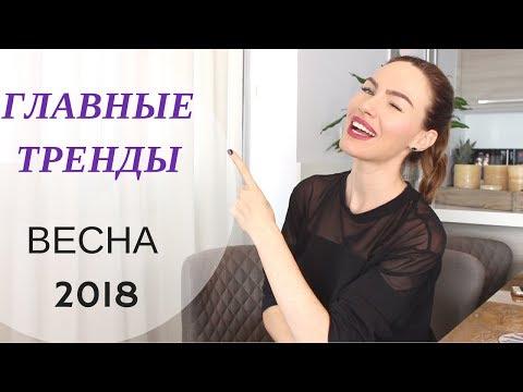видео: ЧТО НОСИТЬ ВЕСНОЙ ? МОДНЫЕ ТРЕНДЫ 2018