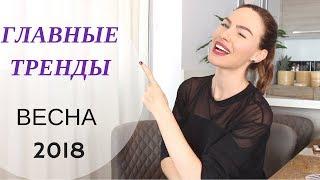 видео Модная женская одежда 2018