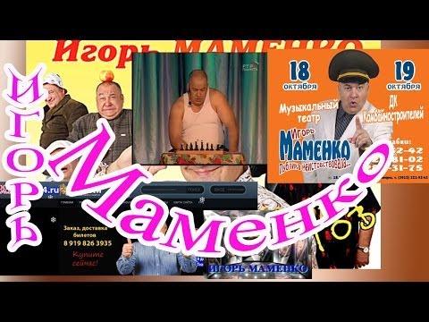 Игорь Маменко   Не хочу жить в Москве