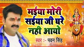 #Saiya_Ji_Ghare_Nahi_Aayo ||WhatsApp status bhakti song pawan singh 2019|| √Bhojpuri Devigeet 2019√