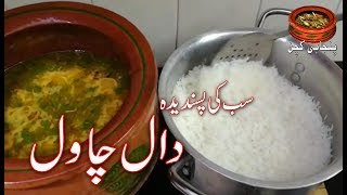 Daal Chawal, Most Favorite Dish Daal Chawal, Mazedaar Daal Chawal Recipe (Punjabi Kitchen)