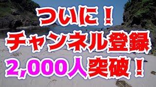 ついにチャンネル登録者数2,000人突破!