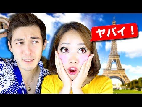 Comment une JAPONAISE voit la FRANCE ? - Louis-San