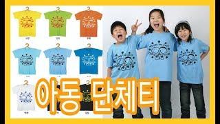 [탑앤탑] 아동단체티! 초등학교반티! 유치원 단체티! …