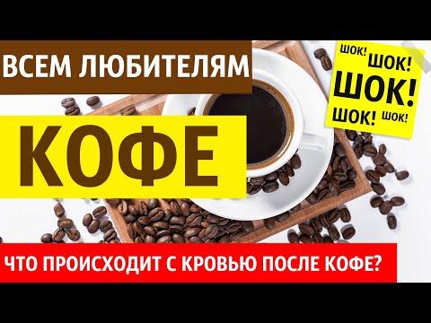 Кровь после молотого кофе