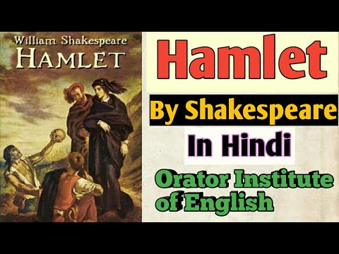Hamlet By Shakespeare in Hindi Mp3
