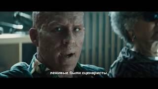 Дэдпул 2 — Русский трейлер Кейбла Субтитры, 4К, 2018