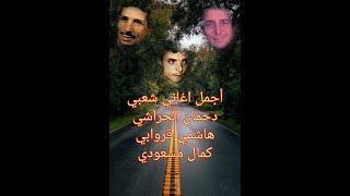 أجمل أغاني شعبي دحمان الحراشي البهجة   كمال مسعودي الشمعة   هاشمي قروابي الورقة