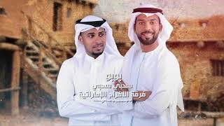 فرقة الافراح الاماراتيه - بوزلف جعلاني بوبو سحبي سحبي أغنية عمانيه للحجز 0504241174
