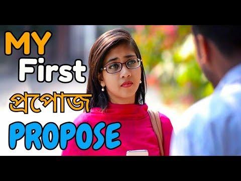 প্রপোজ    Propose    New Bengali short film Propose ( প্রোপোস)   Sad Love Story 2018     Mojamasti