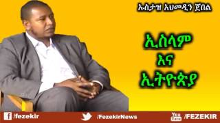 Islam and Ethiopia  - Ustaz Ahmedin Jebel
