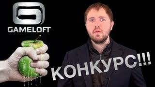 Конкурс от Gameloft и Wylsacom