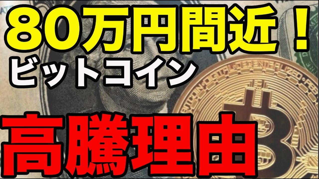 【暗号資産】ビットコインは稼げるのか?【損する原因】 | ブログの始め方BLOG!gogoblog