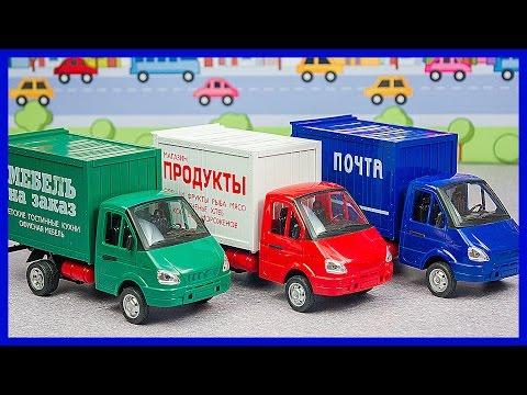 Грузовые ГАЗели доставляют грузы. Мультик для детей про машинки на русском языке.  НОВЫЕ МАШИНКИ!